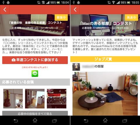 RoomClip 部屋のインテリア、家具、雑貨の写真共有:定期的に開催されている「コンテスト」に参加してみよう(左)優秀な写真には賞や景品が贈られる(右)
