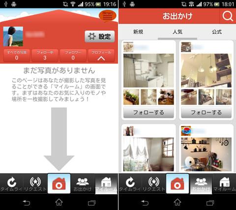 RoomClip 部屋のインテリア、家具、雑貨の写真共有:「マイルーム」からプロフィールやフォロワーの管理(左)「お出かけ」にはおすすめや人気ユーザの写真が掲載されている(右)