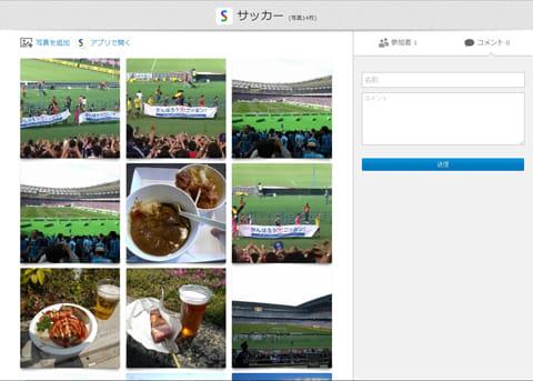 Scene ありそうでなかった、写真アプリ:共有した相手がアプリを利用していなくても、指定されたURLにアクセスするだけで写真を見られる