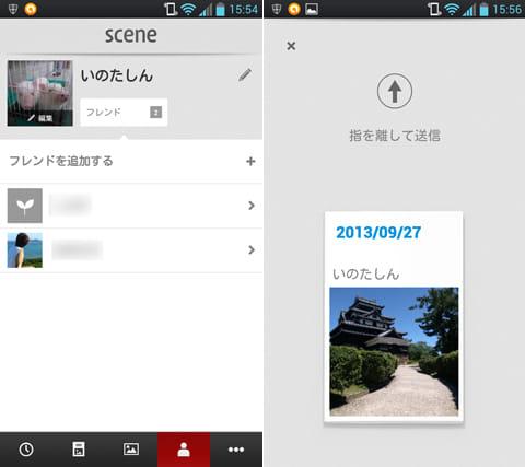 Scene ありそうでなかった、写真アプリ:フレンドと写真を共有する際の操作は非常に簡単!