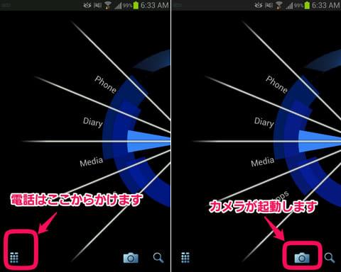 Splay Launcher:電話やカメラ、検索といった使う頻度の高い機能はアイコンが独立している
