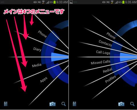 Splay Launcher:4つのメニュー(左)「Phone」から電話関連の操作が可能(右)