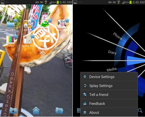 Splay Launcher:壁紙は「All Apps」か「Favorites」の画面のみ変更できる(左)設定画面(右)