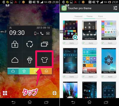 Toucher Pro:テーマ選択画面(左)様々なデザインのテーマが用意されている(右)