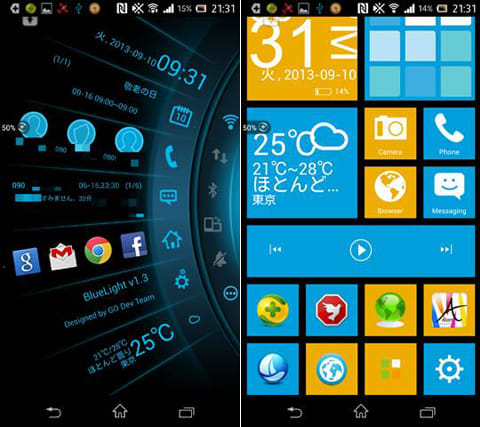 Toucher Pro:「Blue Light Toucher Theme」を適用(左)「wp8 toucher theme」を適用(右)