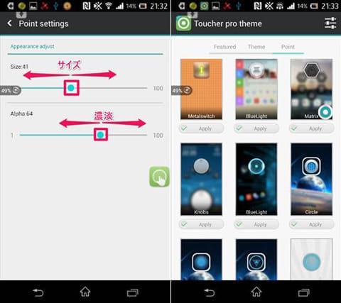 Toucher Pro:ポイントのサイズ変更(左)デザイン変更も可能(右)