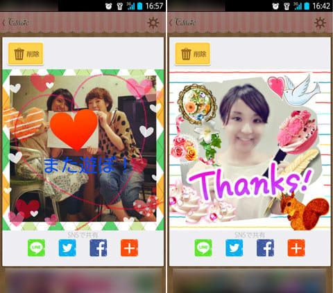 コラージュで簡単スタンプ作成・Collon(コロン):友達との写真をスタンプでデコレーション(左)顔写真からオリジナルスタンプを作成(右)