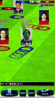 サッカー日本代表イレブンヒーローズ:ポイント3