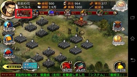 雄覇天地[戦国乱世の三国志SLG]:敵部隊を選択して戦闘開始。戦闘は「軍令」ポイントを消費する
