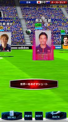 サッカー日本代表イレブンヒーローズ:ポイント4