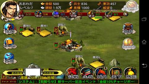 雄覇天地[戦国乱世の三国志SLG]:他プレイヤーとの陣取り合戦がおもしろい「城外」。自国の強化には欠かせない