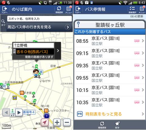 バスNAVITIME:地図上に付近のバス停が表示される(左)時刻表はブックマークできる(右)