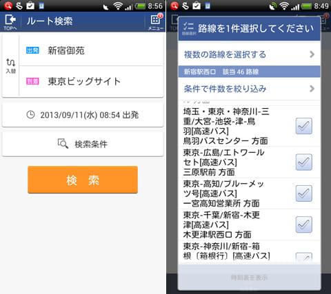 バスNAVITIME:「ルート検索」の検索結果表示画面(左)中距離バスや高速バスも検索できる(右)
