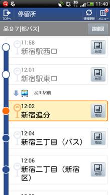 バスNAVITIME:バス接近情報も便利(有料会員登録が必要、対応路線のみ)