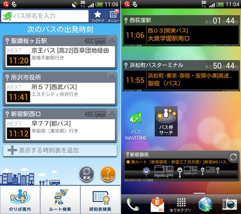 バスNAVITIME:メイン画面にバス発車時刻を複数設置できる(左)ウィジェット設置画面(右)