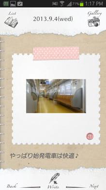 My日記~寝るまえ5分間日記帳~:日記に写真を貼りコメントを書いた状態