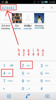 連絡先/電話帳 +:アルファベット入力で名前を検索できる