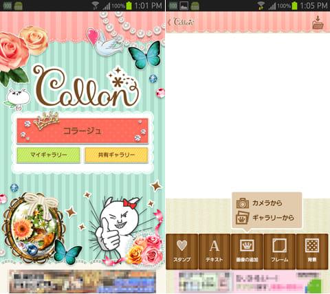 コラージュで簡単スタンプ作成・Collon(コロン):トップ画面(左)コラージュする画像を選択(右)