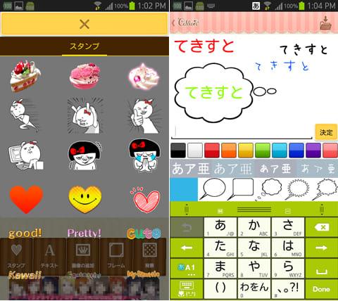 コラージュで簡単スタンプ作成・Collon(コロン):スタンプ画面(左)文字入力画面(右)