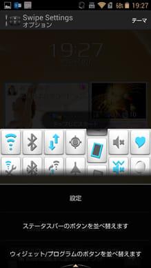 スイープ 設定 ツール コントロール Setting:設定画面