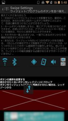 スイープ 設定 ツール コントロール Setting:ウィジェットに表示させるトグルスイッチの変更