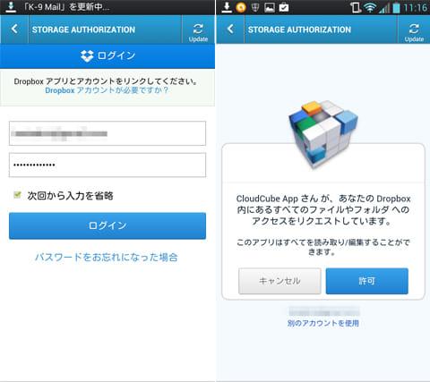 CloudCube:各クラウドサービスのID等を入力(左)本アプリとの連携を承認(右)