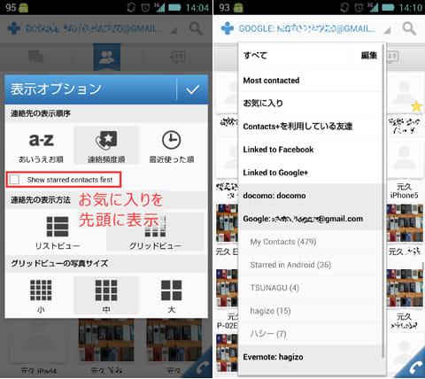 連絡先/電話帳 +:表示設定画面(左)画面左上をタップして連絡先を選択(右)