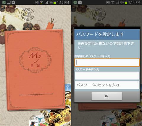 My日記~寝るまえ5分間日記帳~:アプリ起動画面(左)パスワード設定画面(右)