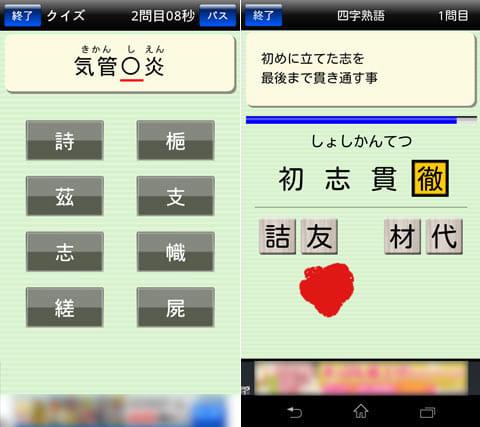 漢字力診断 FREE:「クイズ」に挑戦。スコア登録も可能(左)「四字熟語」。意味も表示されているのがうれしい(右)