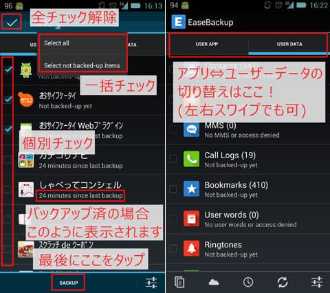 Ease Backup:バックアップ画面(左)ユーザデータ一覧画面(右)