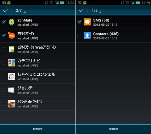 Ease Backup:アプリリストア画面(左)ユーザデータリストア画面(右)