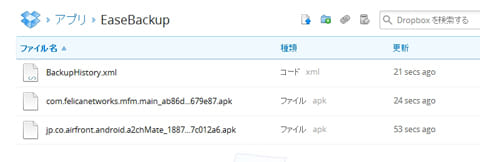 Ease Backup:「Dropbox」にバックアップした場合の画面