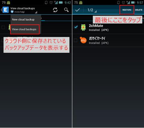 Ease Backup:クラウドのバックアップデータ画面(左)クラウドからのリストア画面(右)