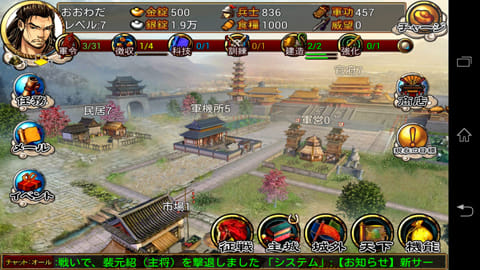 雄覇天地[戦国乱世の三国志SLG]:ゲームが進むと建築できる施設も増えていく。すべて都市力の向上に役立つものばかり