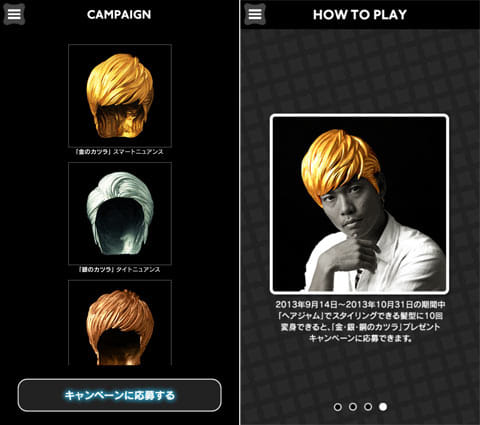 HAIR JAMる?:「HAIR JAM」の表示が10回に達すると応募ボタンが表示される(左)金のカツラをゲットしよう!(右)