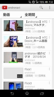 YouTube:好きなキーワードを入力して、動画を検索