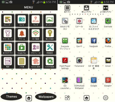かわいい無料壁紙・きせかえ[+]HOME (プラスホーム):初期テーマのメニュー画面(左)ドロワー(アプリ一覧)画面(右)