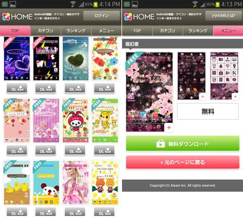 かわいい無料壁紙・きせかえ[+]HOME (プラスホーム):様々なテーマがある(左)テーマのダウンロード画面(右)