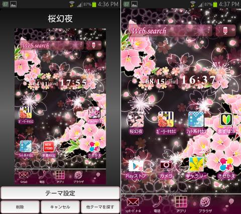 かわいい無料壁紙・きせかえ[+]HOME (プラスホーム):テーマ「桜幻夜」選択画面(左)テーマ設定完了画面(右)
