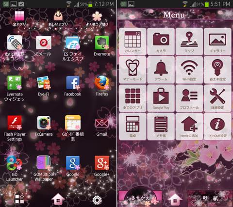 かわいい無料壁紙・きせかえ[+]HOME (プラスホーム):テーマ「桜幻夜」のアプリ一覧画面(左)メニュー画面(右)