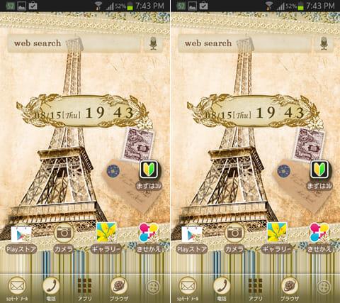かわいい無料壁紙・きせかえ[+]HOME (プラスホーム):無料テーマ「Tour Eiffel」
