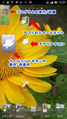 FRep - Finger Replayer:ホーム画面に設置できるアイコン