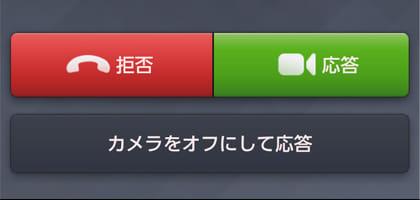 【速報】『LINE』でビデオ通話ができるようになったよ!