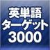 新TOEICテスト英単語ターゲット3000