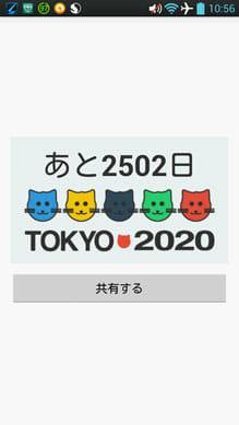 2020TOKYOカウントダウン