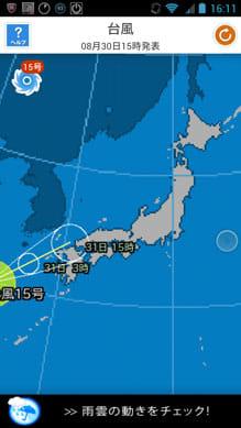 台風レーダー :ソラダスが提供する無料台風アプリ