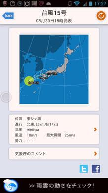 台風レーダー :ソラダスが提供する無料台風アプリ:台風の詳細情報