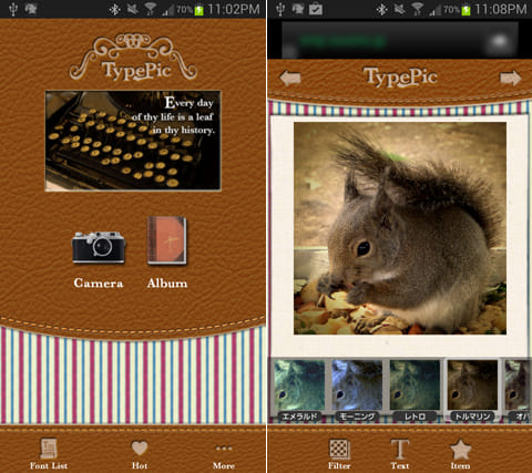 写真に文字入れ!フィルターで写メ画像に加工!タイプピック!:加工する写真は撮影かギャラリー内のものかを選択(左)様々なフィルターがある(右)