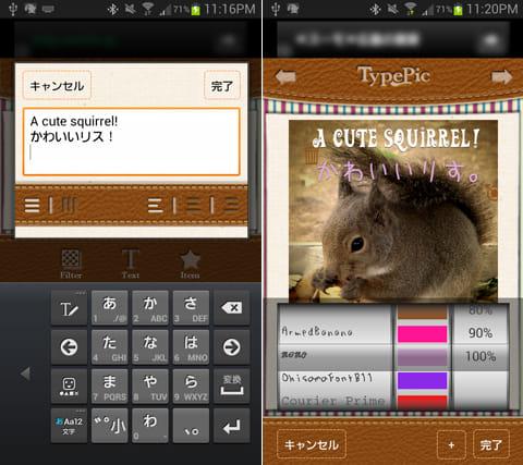 写真に文字入れ!フィルターで写メ画像に加工!タイプピック!:文字の入力画面(左)フォントを選択しよう(右)