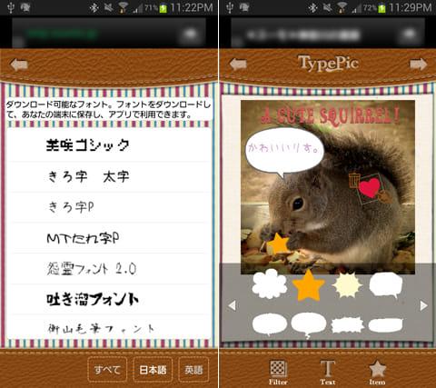 写真に文字入れ!フィルターで写メ画像に加工!タイプピック!:フォントをダウンロードして使うこともできる(左)スタンプを押す感覚で写真を加工できる(右)